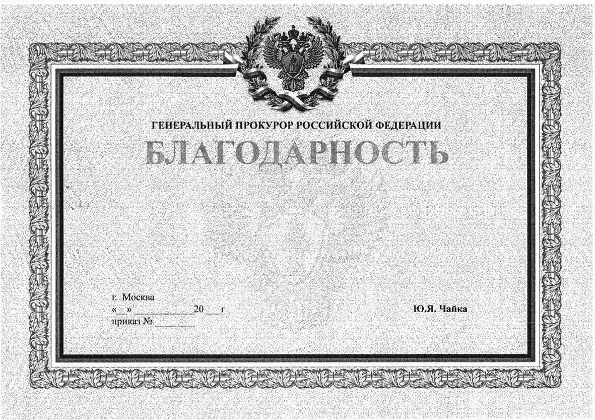 Бланк-к-пр